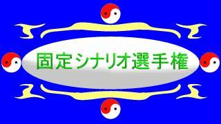 【第1回固定シナリオ選手権】ルール説明(*`・∀・´*)