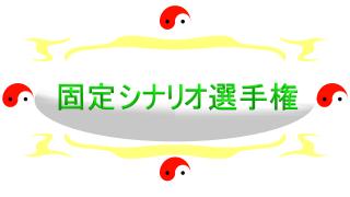 【短編】博麗神社再建設
