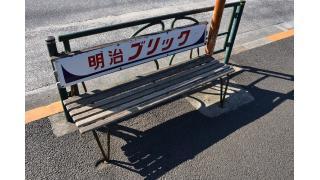 東京都北区赤羽自然観察公園のベンチ