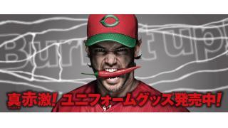 【8/30 M12】広8-2D ○ カープファンの皆さん、松山今日もやったよー!