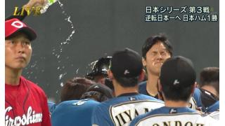 【日本シリーズ3戦】日本ハム戦 ● 終盤に出た裏目の采配