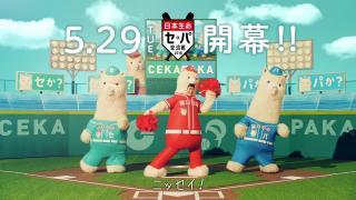 【交流戦×宝塚記念】交流戦カープ応援生活vol.3