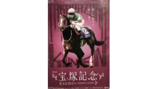 【宝塚記念】開幕遠征カープ応援生活