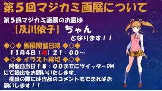 【マジカミ】ぐちょブログ#65 第5回マジカミ画展告知!