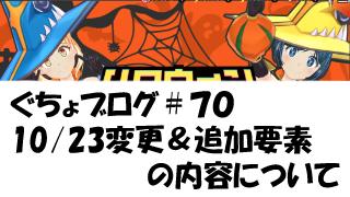 【マジカミ】ぐちょブログ#70 10/23変更追加要素の内容について