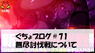 【マジカミ】ぐちょブログ#71 「無尽討伐戦」について