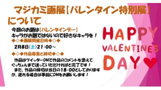 【マジカミ】ぐちょブログ#110 マジカミ画展【バレンタイン特別展】のお知らせ!