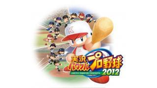 実況パワフルプロ野球2012【試合編】