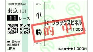 #きさらぎ賞 #東京新聞杯 オッズ一発目2018 #的Tube! ライブ