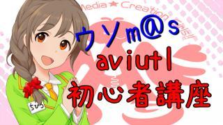 aviutlで動画を作ってみよう!1「aviutlをダウンロードしよう」