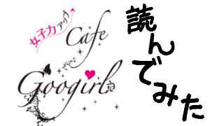 【女子必見!】男が『女子力アップCafe Googirl』を読んでみた【男も協力してくれ!】