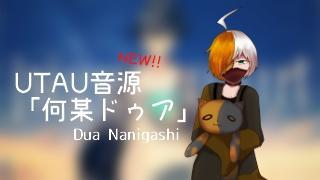 UTAU音源・何某ドゥア配布開始!!