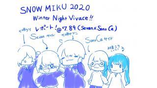 SNOW MIKU 2020 #WNV !! 【レポートしてみた!】