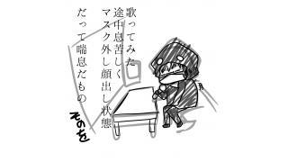9/26 町会議in札幌 非公式レポートもどき