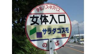 「下ネタじゃないの!?」と思う日本の地名ランキング! 1位は・・・女体入口