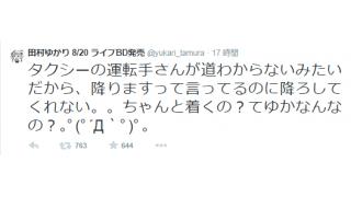 田村ゆかりさんがタクシーで恐怖体験を告白「゜(゜´Д`゜)゜かなしい」