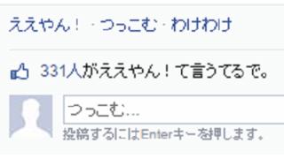 Facebookが関西弁仕様に?「いいね!」が「ええやん!」など色々変更されてるよ