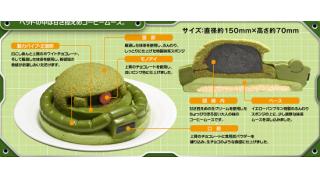豆腐の次はケーキに?クリスマスにぴったりな「量産型ザクケーキセット」が発売!