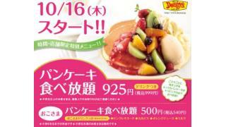 デニーズがパンケーキの食べ放題を開始!999円でトッピング自由の超サービス( ´)Д(`)