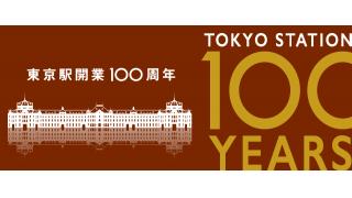 【とばっちり?】有吉弘行さんが記念SUICA騒動で鉄道ファンを批判 「ゴキブリと一緒」