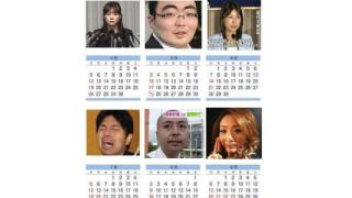 【豊作】2ちゃん民による「世間を賑わせた人物カレンダー2014最終版」が遂に公開!