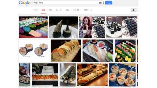 【画像あり】くら寿司の限定商品「まるごといわし巻」が『韓国寿司』にそっくりな件