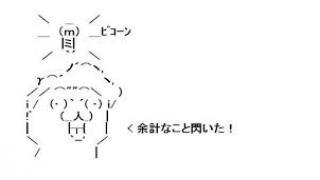 【Σ(゚д゚) エッ!? 】鳩山由紀夫元首相「クリミア行きは安倍首相のため」