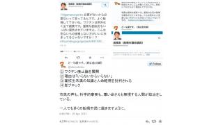 """【炎上】「ワクチン摂取は危険」という""""高橋宏""""船橋市市議にワクチンの必要性を説いたらブロックされたという投稿が話題に"""