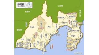 【悲報】静岡県と静岡市が朝鮮学校に補助金172万円支給していたことが判明!