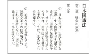 【まるで宗教】岡田代表「日本が平和なのは憲法9条のおかげ」