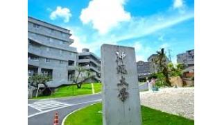 【ブサヨ悲報】左翼学生が沖縄大学に乱入「沖縄のみなさん一緒にデモをしよう!」→「帰れ!」コール