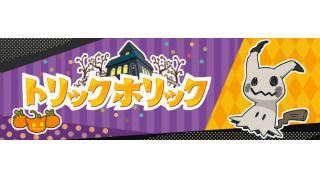 【ポケモンUSUM・USM大会構築】クチートで勝ちたかったトリックホリック【最高最終1671】