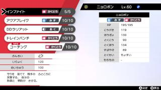 【ポケモン剣盾DLC「鎧の孤島」】新規習得技一覧