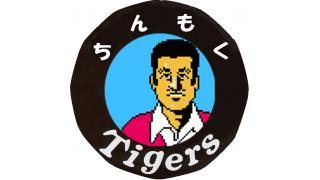 【バグスポもくタイ版】進撃の巨人をきれぼし虎戦士が駆逐!