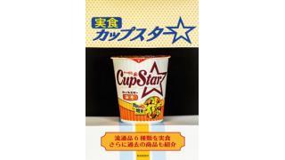 C95 新刊 実食カップスター