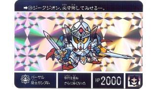スーパーロボット大戦BX プレイ日記 第9回