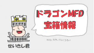 【ドラゴンMFD】 せいきし君の迫真!? 宝箱メモ