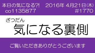 【実食】2016「春の担々まつり」(1) ?!