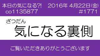 【実食】2016「春の担々まつり」(2) ?!