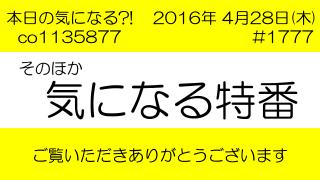【予告】熊本・エクアドル「救援企画」?!