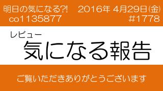 2016春「セブンvsファミマ」(1) ?!