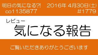 2016春「セブンvsファミマ」(2) ?!