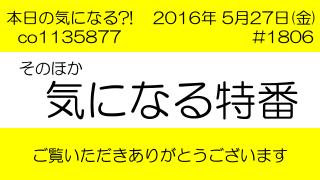 【報告】熊本・エクアドル「救援企画」?!