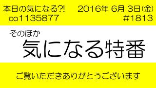 【予告】2016「ドリームジャンボ」?!