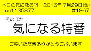 「ロト7」で史上最高8億円(35) ?!