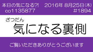 あっと散歩「激辛グルメ祭り2016」(1)