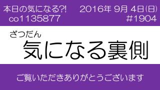 あっと散歩「激辛グルメ祭り2016」(6)