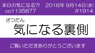 あっと散歩「激辛グルメ祭り2016」(8)