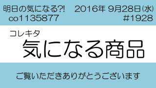 「コレキタ」2016年10月の注目商品