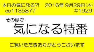 【お知らせ】10月からの生放送について